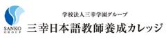 三幸日本語講師養成カレッジ