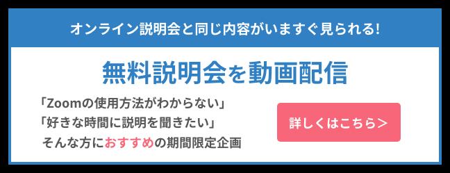 無料説明会を動画配信