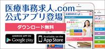 医療事務求人.com公式アプリ