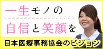 一生モノの自信と笑顔を 日本医療事務協会のヴィジョン