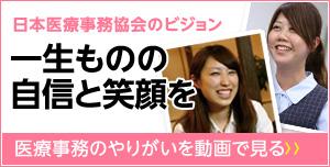 日本医療事務協会のビジョン